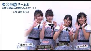 171110 四国放送「AKB48チーム8のこれを聴かんと眠れんよぉ~!!」EP19~春本ゆき・廣瀬なつき