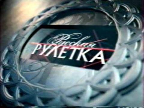 Телеигра русская рулетка смотреть онлайн казино лого psd