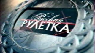 Русская рулетка(19.11.2002) почти без отставания звука.