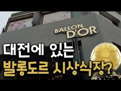대한민국에 세계 최고의 축구 선수들이 모인다는 발롱도르 시상식장이 있다!? 사실은...