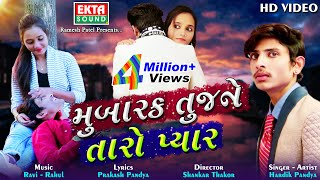 Mubarak Tujhne Taro Pyaar || Hardik Pandya || Gujarati Bewafaa Song || HD Video || Ekta Sound
