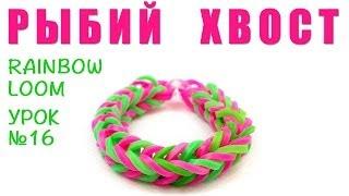 Rainbow Loom Россия: 16. Видео урок браслета Рыбий Хвост