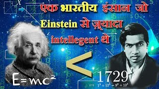 Srinivasa Ramanujan genius of India |  ramanujan biography in hindi | Indian mathematician