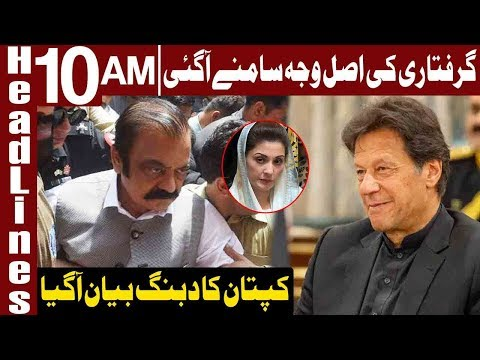 PM Imran Khan's Reaction on Rana Sanaullah's Arrest | Headlines 10 AM | 3 July 2019 | Express News