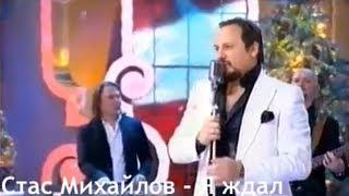 Смотреть клип Стас Михайлов - Я Ждал