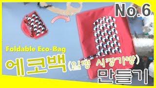 [미싱소품만들기] 6탄_에코백(일명 시장가방) 만들기!…