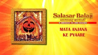 Mata Anjana Ke pyaare | Hanuman Bhajan | Udit Narayan | Times Music Spiritual