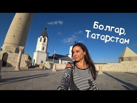 Райский уголок /Болгар, Татарстан /Мини-трип