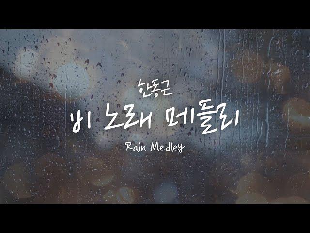 비 노래 메들리 Rain Medley (Cover by 한동근)   비도 오고 그래서, 비, 빗속에서, 비와 당신, Rain, 소나기, 비가 내려요