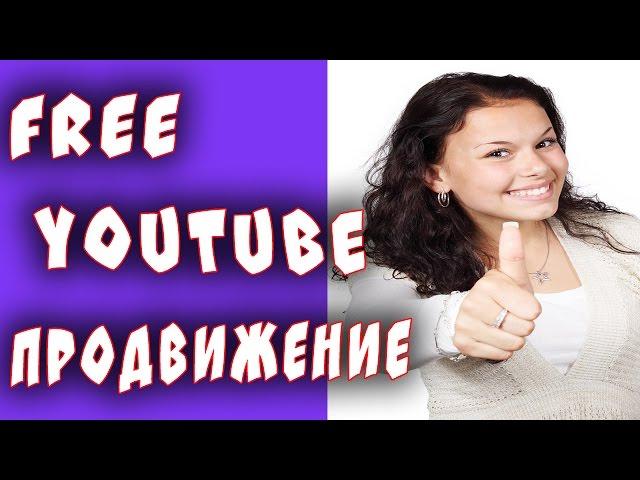 Как продвигаться в интернете! Бесплатные методы продвижения!