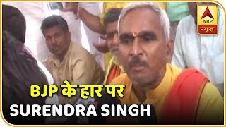 Insult Of Swarns Is The Reason Behind BJP& 39 s Failure Surendra Singh ABP News