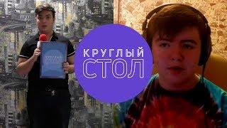 Круглый стол - «TRK: Что повлияло на закрытие» (29.03.2018)