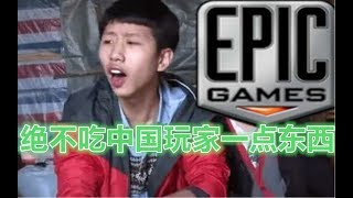 【游戏侦查冰】已修复,从Epic商店开国区看游戏平台间的竞争
