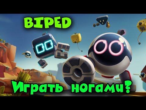Игра в которую играешь ногами - Biped