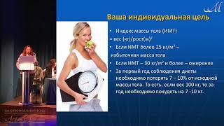 Здоровое питание в основе профилактики заболеваний Е С Иванова 20 11 2016