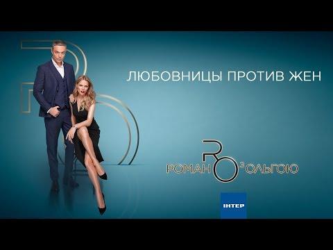 ЛЮБОВНИЦЫ ПРОТИВ ЖЕН | Роман с Ольгой | Выпуск от 07.11.2019