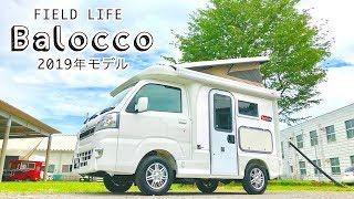 【超オシャレ】ハイエンド軽キャンピングカーバロッコ2019年モデルの紹介!