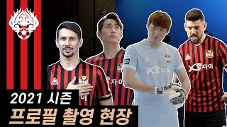 FC서울 2021시즌 프로필 촬영 현장 영상 + 실착 …