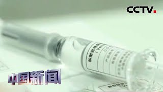 [中国新闻] 全球首个新冠灭活疫苗临床试验所有疫苗组受试者全部产生中和抗体 | CCTV中文国际