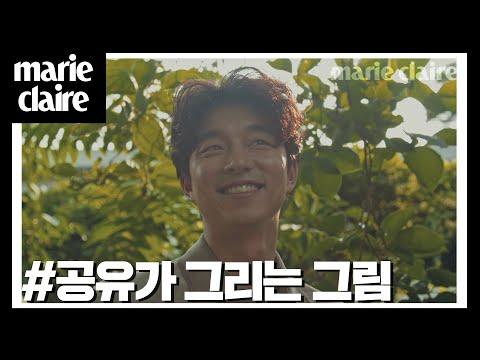 [Marie Claire Korea] 공유가 그리는 그림