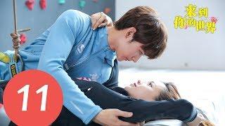 ENG SUB《来到你的世界 Unexpected》EP11——主演:林柏宏,李浩菲,黄俊捷,黄一琳