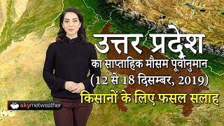 उत्तर प्रदेश का साप्ताहिक मौसम पूर्वानुमान (12 से 18 दिसम्बर, 2019), किसानों के लिए फसल सलाह