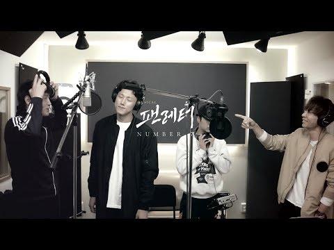 뮤지컬 '팬레터' Number 7 MV