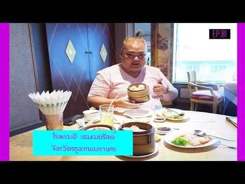 โรงแรมดิเอมเมอรัลด์ จังหวัดกรุงเทพมหานคร  EP.81【โดยกูรูเอมมี่】
