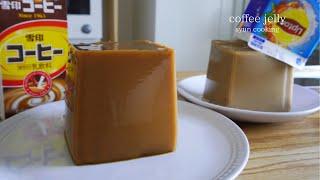 [材料2つ・作業時間1分] 型なし!パックそのままコーヒーゼリー作り方 (ドリンク作り方) coffee jelly 커피 젤리