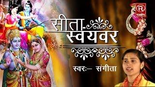 Sita Swayambar || सीता स्वयंवर || Sangeeta || Hindi Ramayan Katha || Kissa