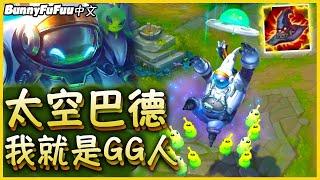 【BunnyFuFuu精華】史上最好笑的一場 太空GG人巴德登場!(中文字幕) -LoL英雄聯盟