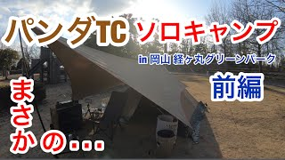 パンダTCでソロキャンプ / in 岡山 経ヶ丸グリーンパーク / 前編