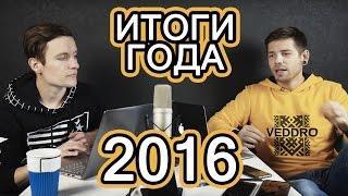 ИТОГИ 2016 ГОДА! KeddrVlog