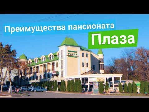 Пансионат Плаза Ессентуки, курорт Кавказские Минеральные Воды, Россия - Sanatoriums.com