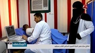 افتتاح مركز نبض الحياة الخيري لأمراض القلب بسيئون | تقرير عبدالله مؤمن | يمن شباب
