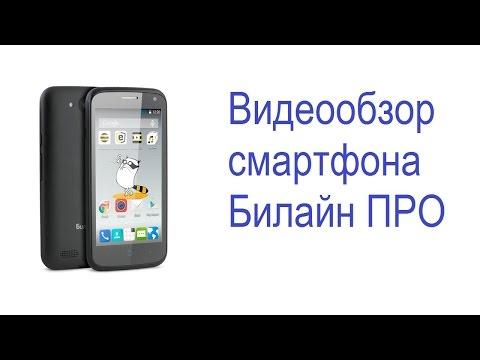 Смартфон Билайн ПРО