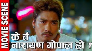Ke ta Naraya Gopal Ho ? ||के तँ नारायण गोपाल हो ?  || Exclusive Movie Scene
