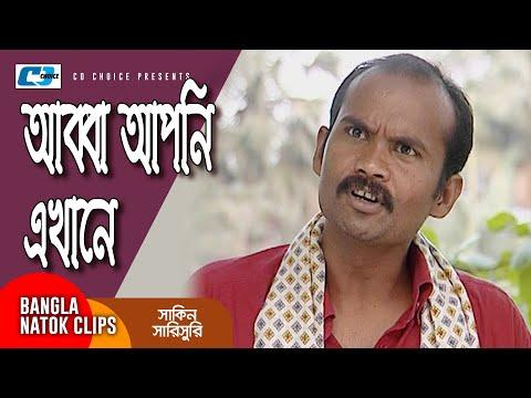 আব্বা আপনি এখানে | Chanchal Chowdhury | Mosharraf Karim | Shakin Sharishuri | Comedy Clip
