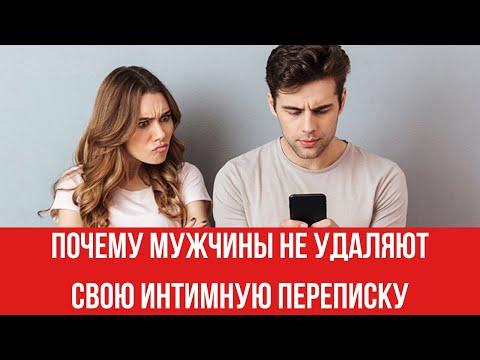 Почему мужчины не удаляют свою интимную переписку || Юрий Прокопенко 18+