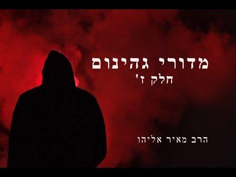 מדורי גהינום  חלק ז׳  -  צואה רותחת ודיני האברים -  הרב מאיר אליהו