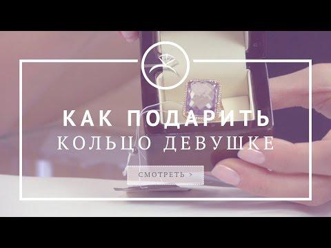 Cмотреть видео Как подарить кольцо девушке