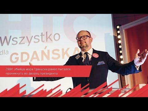 НТС Севастополь: СМИ  убийца мэра Гданьска ранее пытался проникнуть во дворец президента