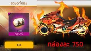 กล่องสุ่มมอไซร์ใหม่!! 750 FreeFire