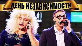 День Независимости Украины 2019 - Парад празднуем по новому! Дизель шоу, приколы, Украина