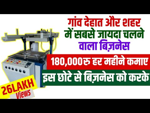 Earn 180,000 रू हर महीना | Start Thermocol plate making business from Home | Thermocol Dona Business