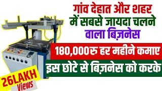 Earn 180,000 रू हर महीना | Start Thermocol plate making business from Home | Thermocol Dona Business thumbnail