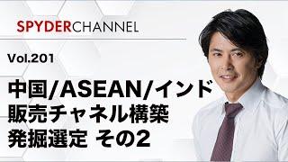 第201回 中国/ASEAN/インド 販売チャネル構築   発掘選定 その2