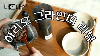 [오도카니] 리뷰 | 커피 그라인더 언박싱 / 하리오 …