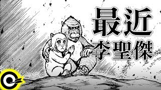 李聖傑-最近 (官方完整版Comix)