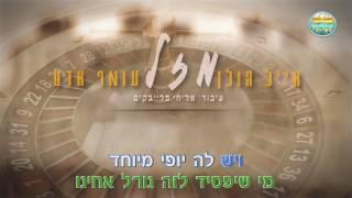 אייל גולן ועומר אדם - מזל - קריוקי ישראלי מזרחי